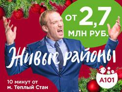 Живые районы от А101 Квартиры от 2,7 млн рублей